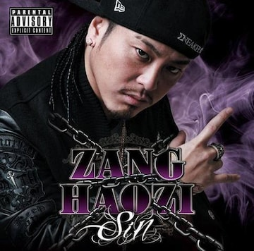 《ZANG HAOZI》sin AK-69 籠獅 BIG RON HOKT RICHEE