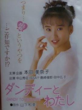 〓『ダンディーとわたし』本田美奈子