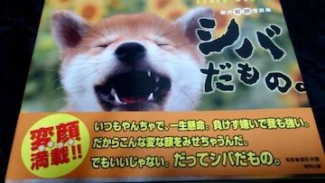 シバだもの。 柴犬の写真集
