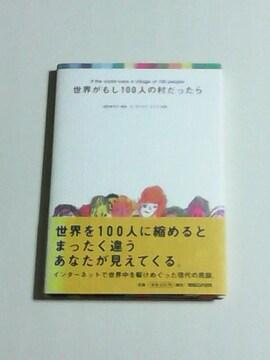 初版本 世界がもし100人の村だったら/ 池田香代子 C.ダグラス・ラミス