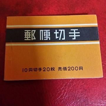 希少な切手帳★未使用品