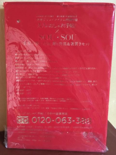 ☆非売品☆SOU・SOU☆彩り角皿&箸置きセット☆  < インテリア/ライフの