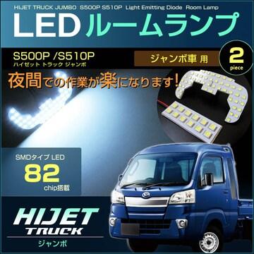 ハイゼットトラック ジャンボ ピッタリ設計 LED ルーム