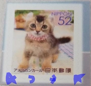 身近な動物シリーズ第2集 アメリカンカール 52円切手 新品