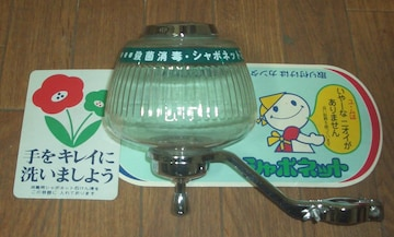 昭和レトロ 日本製下から押して石鹸を出すタイプの器です。