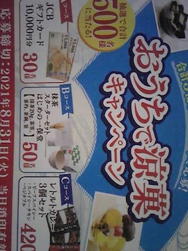 JCBギフトカード1万円など当たる!