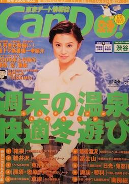 鈴木あみ【Can Doぴあ】2000年1月18日号ページ切り取り