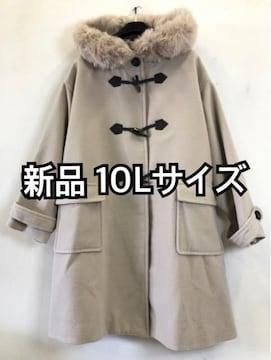 新品☆10L♪ベージュ系♪ロングのダッフルコート♪可愛い☆h154