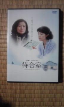 待合室 富司純子、寺島しのぶ