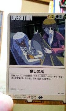 ガンダムウォー【O-34/癒しの風】