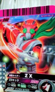 ガンバライド【仮面ライダーZX】