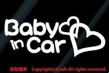 Baby in Carハート/ステッカー(白174)ベビーインカー