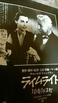 チャールズ・チャップリン ライムライト 映画パンフレット