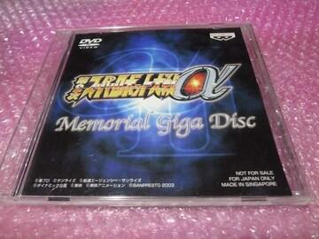 堀PS2 第2次スーパロボット大戦αメモリアルギガディスク