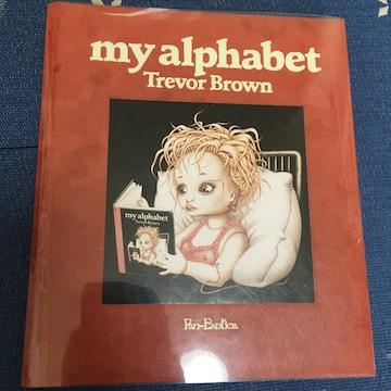 マイアルファベット トレヴァーブラウン  画集