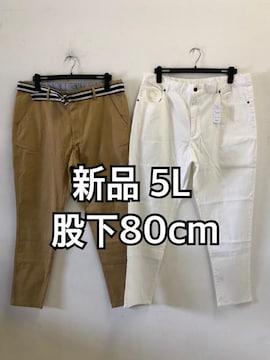 新品☆5Lストレッチスリムパンツ2本ベルト付き!股下80☆d307