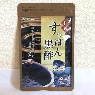 国産 黒酢 すっぽん黒酢 黒酢もろみ サプリメント約3ヵ月分
