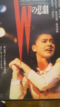 薬師丸ひろ子主演〜Wの悲劇〜デジタルリマスターDVD