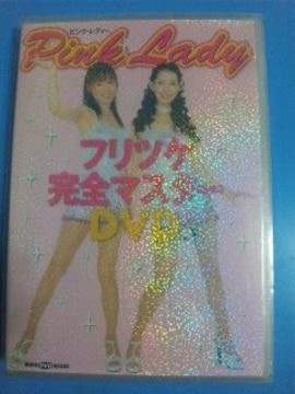 ピンクレディー フリツケ完全マスター DVD �@