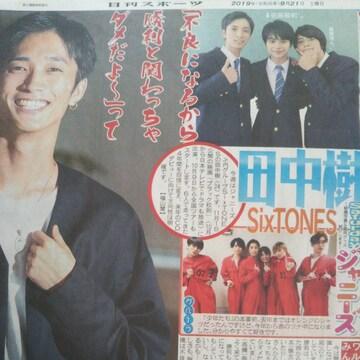 SixTONES 田中樹◇日刊スポーツ2019.9.21 Saturdayジャニーズ