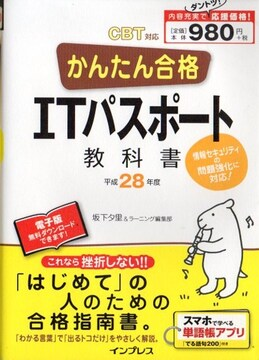 ITパスポート 教科書 平成28年版 2016年版