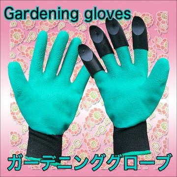 ガーデニンググローブ1双 右手用に爪付き!!穴掘りグローブ
