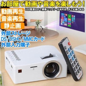 ★HDMI/SDカード対応★ LEDプロジェクター リモコン