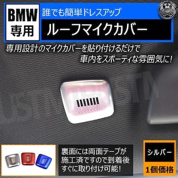 超LED】BMW 専用 ルーフ マイク カバー 1個価格 シルバー