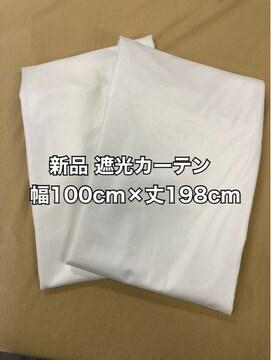 新品☆幅100×丈198cm遮熱UV透けないレースカーテン☆c154