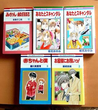 コミック 5冊セット 漫画本 マンガ本 セット みかん絵日記 赤ち