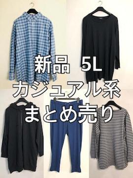 新品☆5L♪カジュアル系まとめ売り5枚セット☆m633