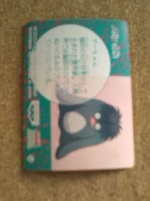 ◆幽遊白書/ミニカード1枚/難あり < アニメ/コミック/キャラクターの