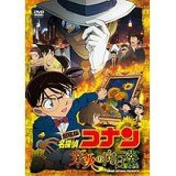 ■DVD『名探偵コナン 業火の向日葵