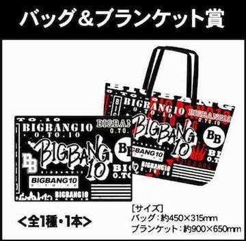 BIGBANG バッグ&ブランケット