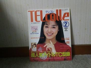 テレコレ 1995/2 小田茜 カバーガール