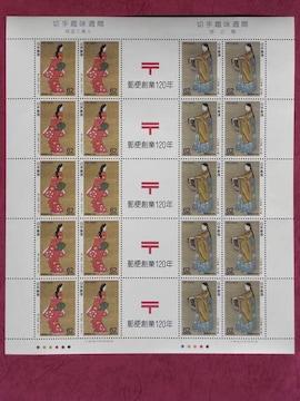 ☆切手趣味週間「見返り美人/序の舞」1991.4.19☆ガッターペア