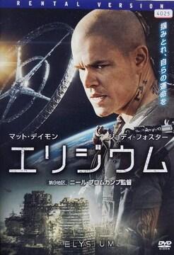 中古DVD エリジウム