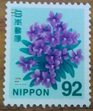 92円普通切手新品未使用★ポイント切手金券支払い可