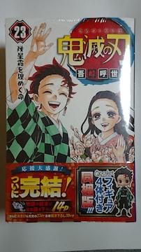 鬼滅の刃23巻 フィギュア4体付き同梱版!新品未開封