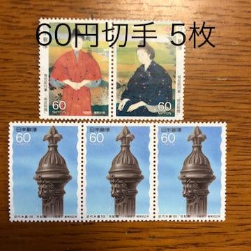 ★54送料無料記念切手300円分(60円切手)ポイント消化