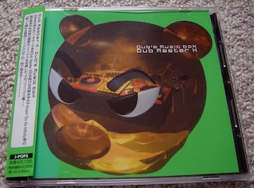 Dub Master X ダブズ・ミュージック・ボックス 名盤 CD