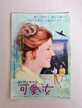 映画チラシ『可愛い女』ダイアン・キートン!