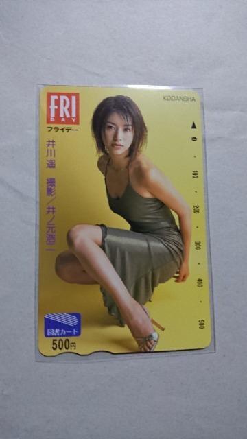 井川遥×FRIDAY(フライデー)・アンケート抽選非売品・図書カード  < タレントグッズの