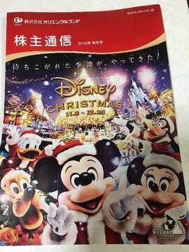 ディズニー オリエンタルランド株主通信 2016秋冬号