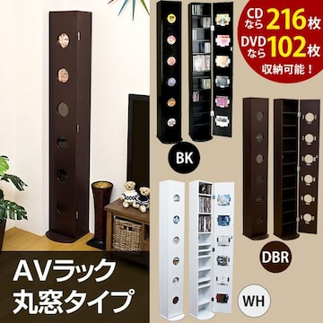 AVラック 丸窓タイプ BK/DBR/WH
