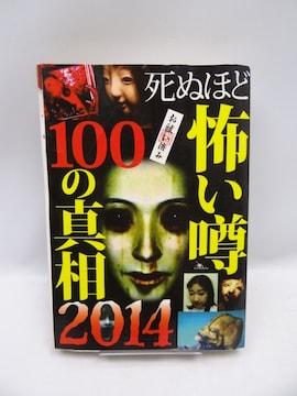 2006 死ぬほど怖い噂100の真相
