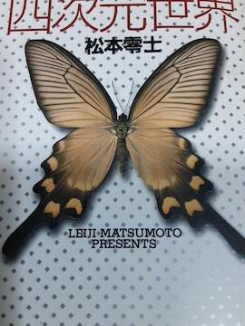 松本零士短編集「四次元世界」小学館文庫