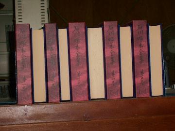 石川啄木全集 全5巻
