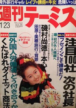 工藤夕貴【週刊テーミス(丸々1冊)】1991年1月23日号