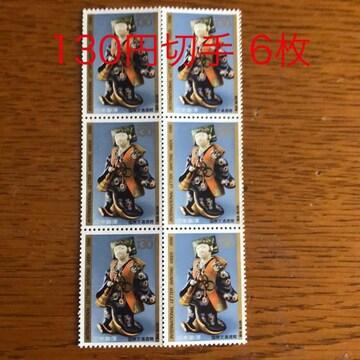 173送料無料記念切手780円分(130円切手)